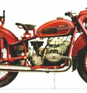Запчасти на мотоцикл Урал 6вольт