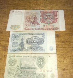 Продам купюры СССР.