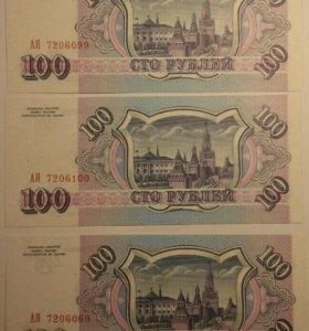 100 рублей Россия 1993 год.