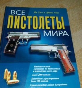 Энциклопедия.