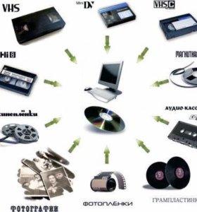 Оцифровка фото видео аудио