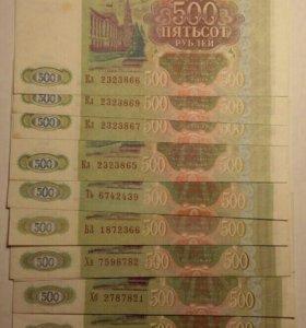 500 рублей Россия 1993 год