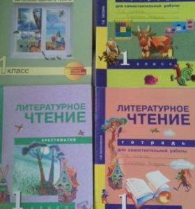 1 класс ,учебник и тетради