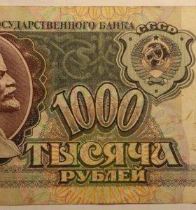 1000 рублей СССР 1991 год,
