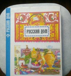 Книга о русской кулинарии