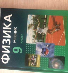 Физика учебник