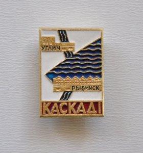 Значок «ГЭС Углич Рыбинск. Каскад I / 1»