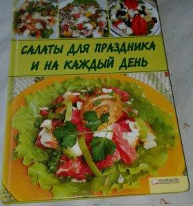 Книга салатов