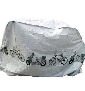 Чехол для велосипеда и мотоцикла (новый)