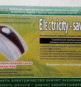 Экономит электроэнергию
