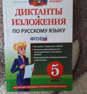 Диктанты и изложения по русскому языку 5 класс