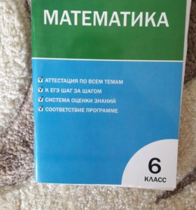 Тесты математика 6 класс
