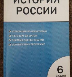 Тесты история России 6 класс