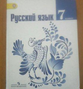 Учебник русского языка за 7 класс