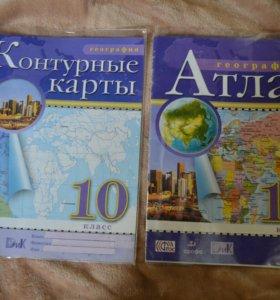 Контурная карта и атлас за 10 класс