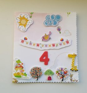 Открытка к дню рождения ребенка