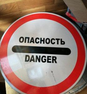 Знаки ,, Опасность,, на собственной опоре
