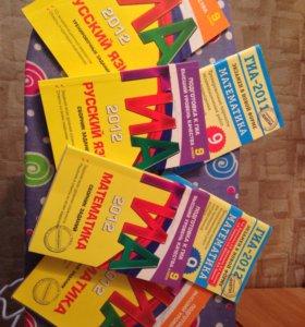 Пособия для подготовки ГИА за 2012 год