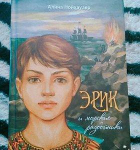 "Книга ""Эрик и морские разбойники"""