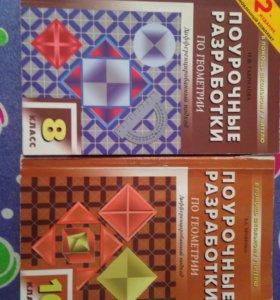Поурочные разработки по геометрии 8кл и 10 кл