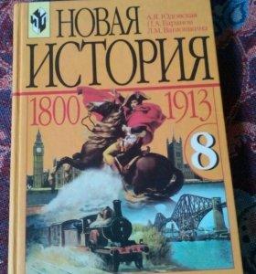 Новая история.8 класс.Юдовская, Баранов,Ванюшкина.