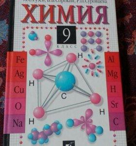 Химия, 9 класс. Гузей, Сорокин, Суровцева. Москва