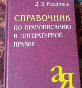 Справочник по правиписанию. Розенталь