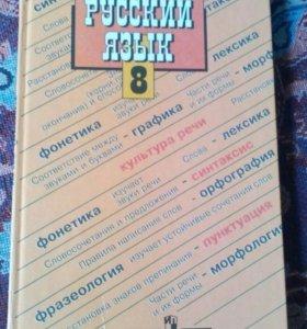 Русский, 8 класс. Бархударов, Крючков, Максимов.