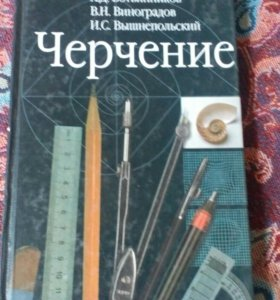 Черчение, Ботвинников, Виноградов, Вышнепольский