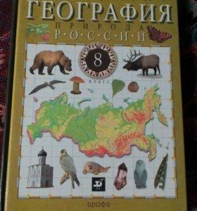 География России, 8 класс, Баринова. 2005