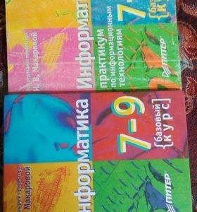 Информатика 7-9 класс Макарова, 2005