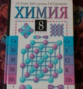 Химия 8 класс Гузей Сорокин Суровцева 2003