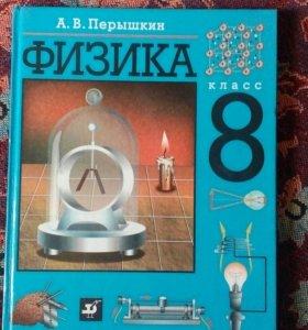 Физика 8 класс Перышкин 2005