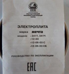 "Электроплита ""Мечта"""