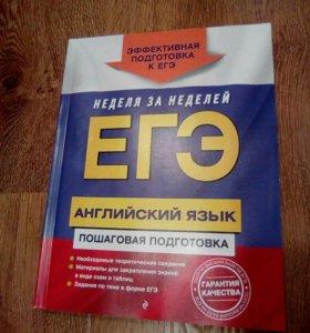 ЕГЭ английский язык