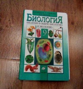Учебное пособие по биологии 9 класс