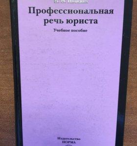 Учебник по становлению речи юриста