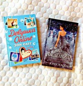 Книги (Продам по этой цене две книги сразу)