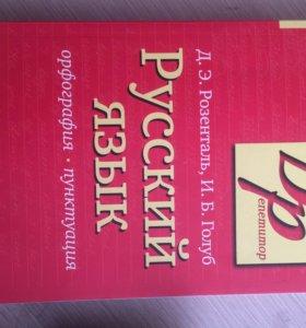 Учебник по русскому языку Д.Э. Розенталь,И.Б.Голуб