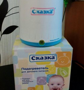 Подогреватель для детского питания