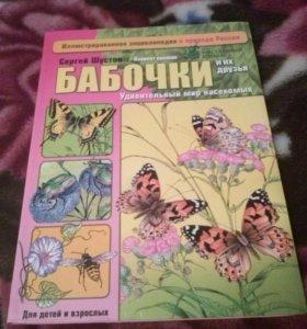 """Книга """"Бабочки и их друзья"""""""
