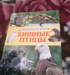 """Книга """"Хищные птицы"""""""