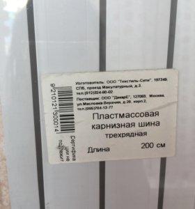 Пластмассовая карнизная шина (карниз)