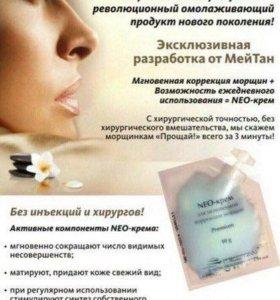 NEO-крем для мгновенной коррекции морщин