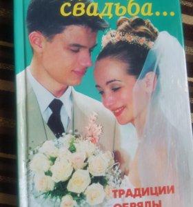 Книга Свадьба (традиции, обряды, сценарии)