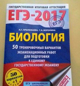 Биология ЕГЭ. Учебник по биологии.