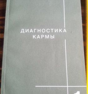 Диагностика кармы Лазарев. Как стать богатым
