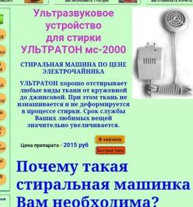 Ультратон ультразвуковое устройство для стирки вещ