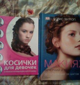 Книги макияж и косички