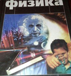 Учебники 11 класс физика, литература